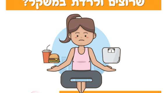 איך אפשר לאכול הכל ולרדת במשקל?