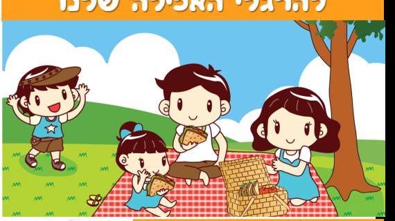 מה הקשר בין חווית הילדות להרגלי האכילה שלכם?