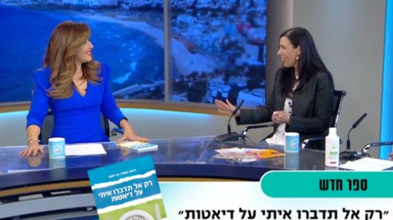 רק אל תדברו איתי על דיאטות – ראיון טלויזיוני בערוץ עשר